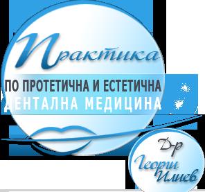 Д-р Илиев - лого
